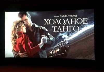 Холодное танго Павла Чухрая